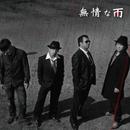 (音楽CD) DEUCE / 「無情な雨」