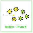 細胞診検査+HPV検査