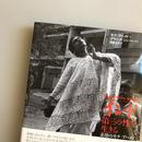 単行本『インド 第三の性を生きる 素顔のモナ・アハメド』モナ・アハメド/ダヤニタ・シン著(青土社)