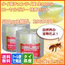 【徳用セット】100% 生ローヤルゼリー500gx2個:タイ国産