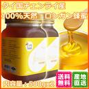 【特用セット】タイ産 100%天然ロンガンハチミツ 500gx2個