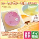 タイ産 ローヤルゼリー石鹸 2個:蜂蜜配合、木箱入り