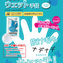 グルーミング用ウェット手袋