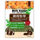 デリスタイル  食育牧草(300g)