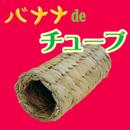 【再入荷/定番化!】バナナ de チューブ(値下げされました!)