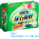 【SALE】GEX うさピカ 尿石吸収両面トイレシーツ