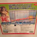 イージーホーム80用 クリアー3面カバー