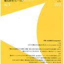 難民研究ジャーナル第3号(割引価格)