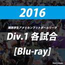 【高画質Blu-ray】2016関西学生アメリカンフットボールリーグDiv.1