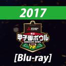 【高画質Blu-ray】第72回毎日甲子園ボウル
