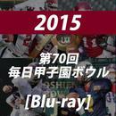 【高画質Blu-ray】第70回毎日甲子園ボウル