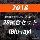 【高画質Blu-ray】2018関西学生アメリカンフットボールリーグDiv.1 28試合完全パック(18all01-B)