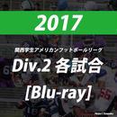 【高画質Blu-ray】2017関西学生アメリカンフットボールリーグDiv.2