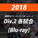 【高画質Blu-ray】2018関西学生アメリカンフットボールリーグDiv.2