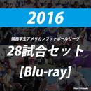 【高画質Blu-ray】2016関西学生アメリカンフットボールリーグDiv.1 28試合完全パック(16all01-B)