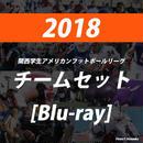 【高画質Blu-ray】2018関西学生アメリカンフットボールリーグDiv.1 チーム別セット