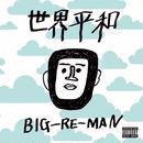 【残り僅か】BIG-RE-MAN 2nd ALBAM「世界平和」(特典CD付/RUGGED限定)