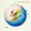 トキ また会おうね -Toki Mata aoune-(2016)