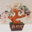 昇運招財!福と財運を高める天然石のお花が咲いた【五行招財樹】(S)