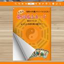 龍羽台湾流易占カード+解説書(電子書籍版)