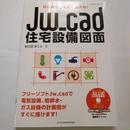 Jw_cad住宅設備図面