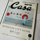 CasaBRUTUS[カーサブルータス] 18年8月号 瀬戸内シティガイド