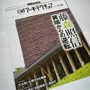 日経アーキテクチュア 17年8月24日号 藤森照信異端からの逆転