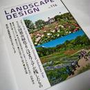 ランドスケープデザイン No.116 第33回全国都市緑化よこはまフェアが残したもの
