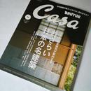 CasaBRUTUS[カーサブルータス] 17年11月号 おさらい日本の名建築