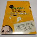 Jw_cadの「コレがしたい!」「アレができない!」をスッキリ解決する本