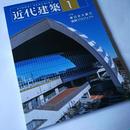 近代建築18年1月号 東日本大震災復興プロジェクト