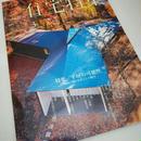 新建築住宅特集 18年3月号 平屋の可能性 地面と繋がる暮らしの魅力