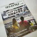日経アーキテクチュア 18年7月26日号 バリアフル建築、利用者の警告