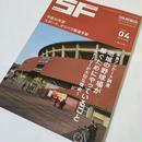 月刊体育施設 18年4月号 地域の野球場が稼ぐためにやっていること