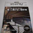 日経アーキテクチュア 17年2月9日号 「水」に負けない設計術