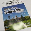 日経アーキテクチュア 17年10月26日号 生き続ける学校