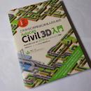 これからCIMをはじめる人のためのAutoCAD Civil 3D入門