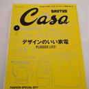 CasaBRUTUS[カーサブルータス] 17年4月号 デザインのいい家電