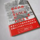 都市計画とまちづくりがわかる本 第二版