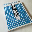 積算ポケット手帳 設備編 2018-19