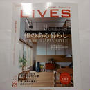 LiVES[ライヴズ] 17年4,5月号 VOL.92 和のある暮らし
