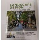 ランドスケープデザイン No.114 オープンスペースとしての街路・街路樹