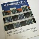 続・図書館空間のデザイン 実践3事例とICT導入法