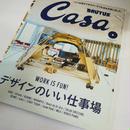CasaBRUTUS[カーサブルータス] 18年5月号 デザインのいい仕事場