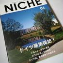 NICHE 04 ドイツ建築探訪!