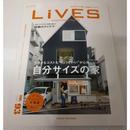 LiVES[ライヴズ] 17年6.7月号 VOL.93 自分サイズの家