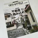日経アーキテクチュア 17年9月28日号 「不動産」に踏み込め