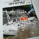 日経アーキテクチュア 18年7月12日号 震災裁判 相次ぐ地震で問われるプロの責任