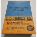 基本建築関係法令集[告示編]平成29年版(青本)