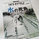 日経アーキテクチュア 18年2月22日号 水の死角